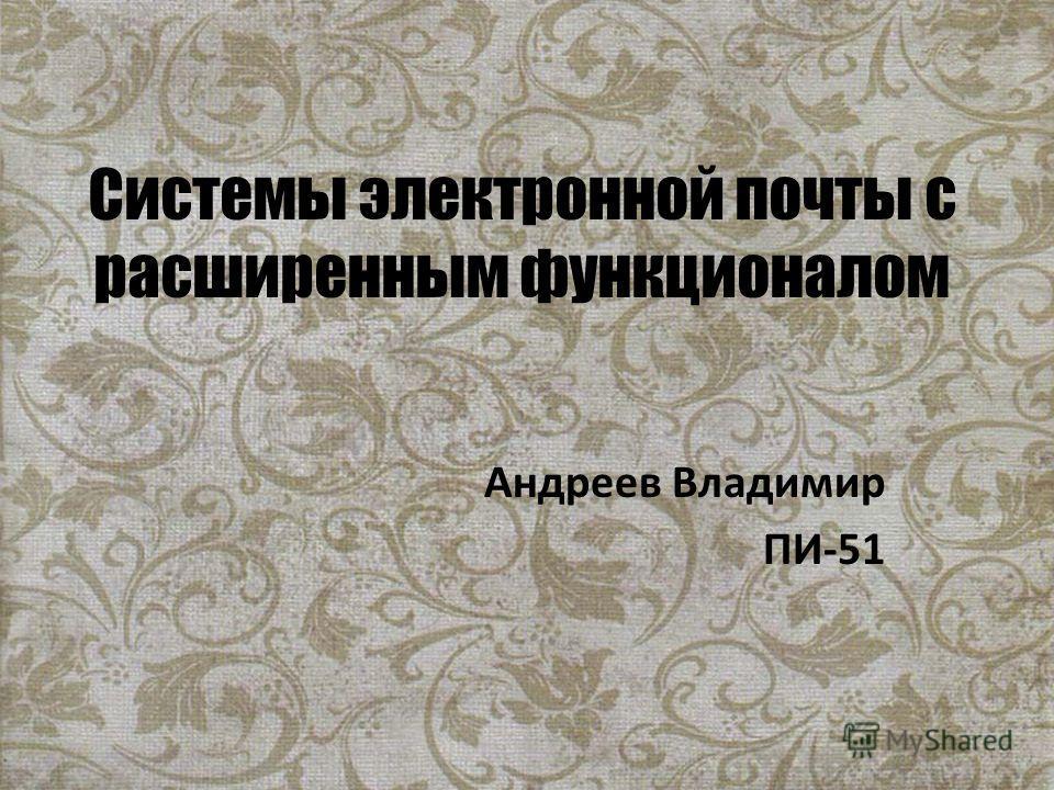 Системы электронной почты с расширенным функционалом Андреев Владимир ПИ-51