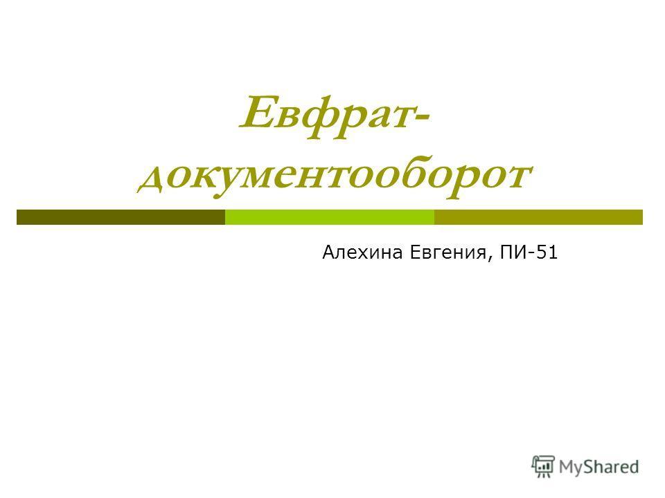 Евфрат- документооборот Алехина Евгения, ПИ-51