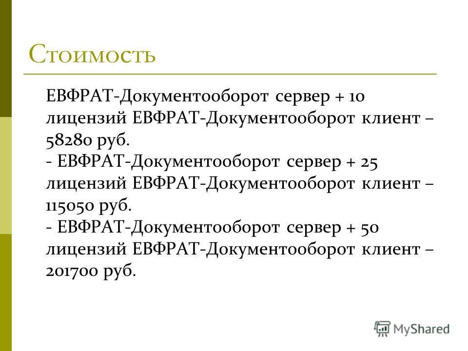 Стоимость ЕВФРАТ-Документооборот сервер + 10 лицензий ЕВФРАТ-Документооборот клиент – 58280 руб. - ЕВФРАТ-Документооборот сервер + 25 лицензий ЕВФРАТ-Документооборот клиент – 115050 руб. - ЕВФРАТ-Документооборот сервер + 50 лицензий ЕВФРАТ-Документоо