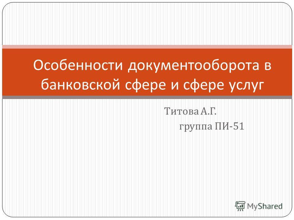 Титова А. Г. группа ПИ -51 Особенности документооборота в банковской сфере и сфере услуг