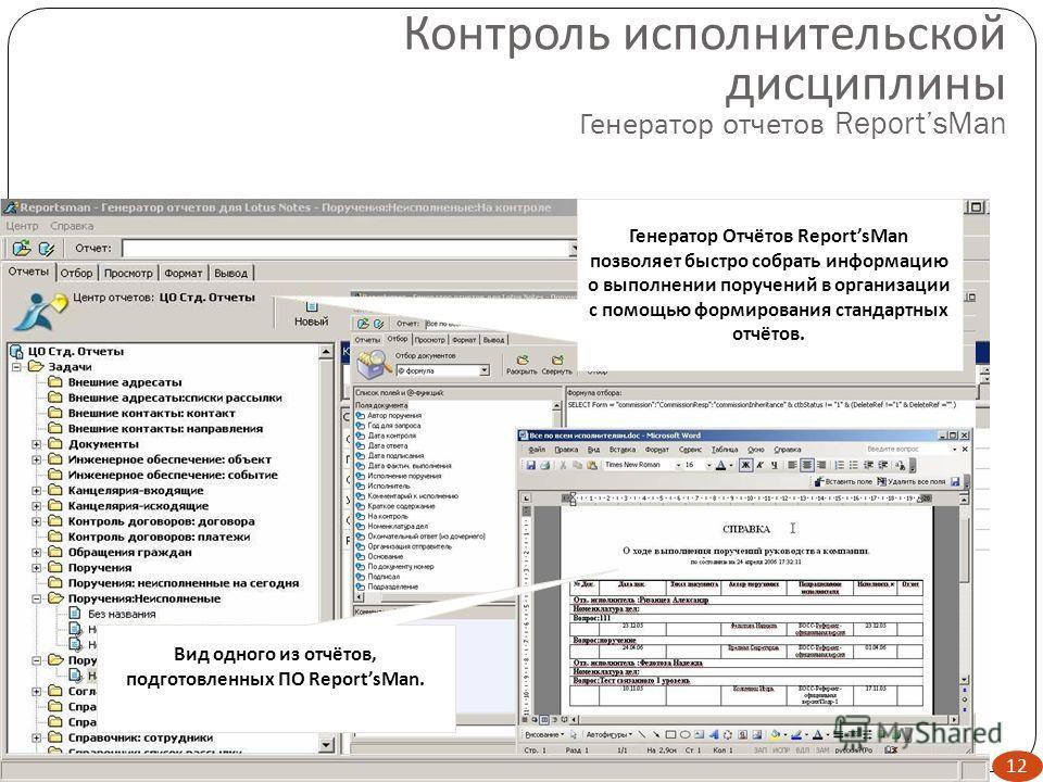 Контроль исполнительской дисциплины Генератор отчетов ReportsMan 12 Генератор Отчётов ReportsMan позволяет быстро собрать информацию о выполнении поручений в организации с помощью формирования стандартных отчётов. Вид одного из отчётов, подготовленны