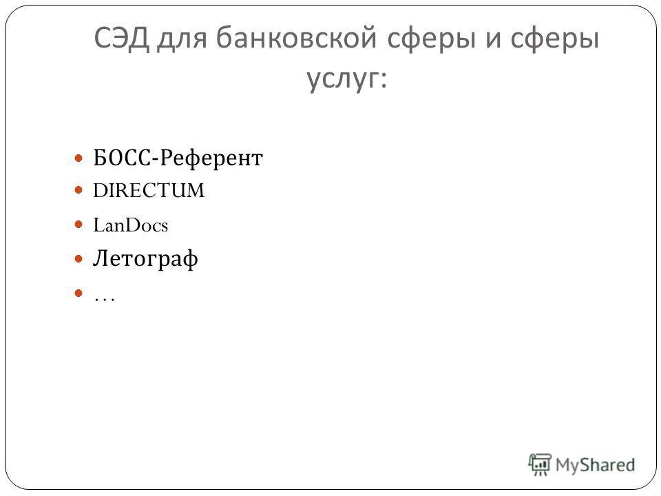 СЭД для банковской сферы и сферы услуг : БОСС - Референт DIRECTUM LanDocs Летограф …