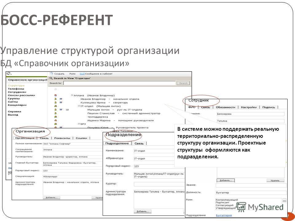 БОСС - РЕФЕРЕНТ Управление структурой организации БД « Справочник организации » 7 В системе можно поддержать реальную территориально-распределенную структуру организации. Проектные структуры оформляются как подразделения.