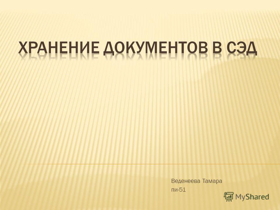 Веденеева Тамара пи-51