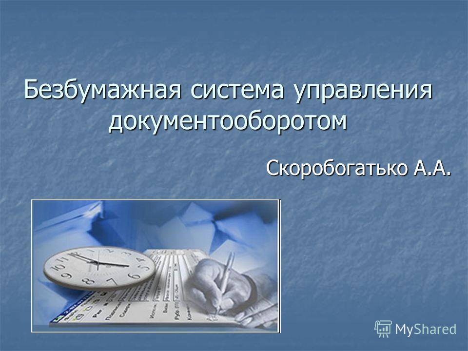 Безбумажная система управления документооборотом Скоробогатько А.А.