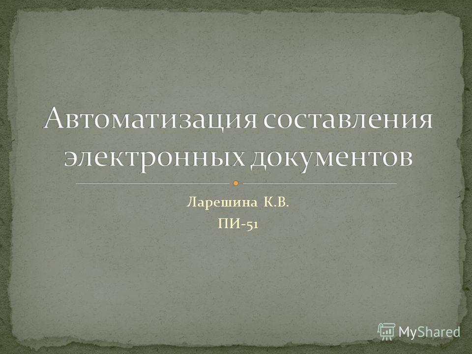 Ларешина К.В. ПИ-51