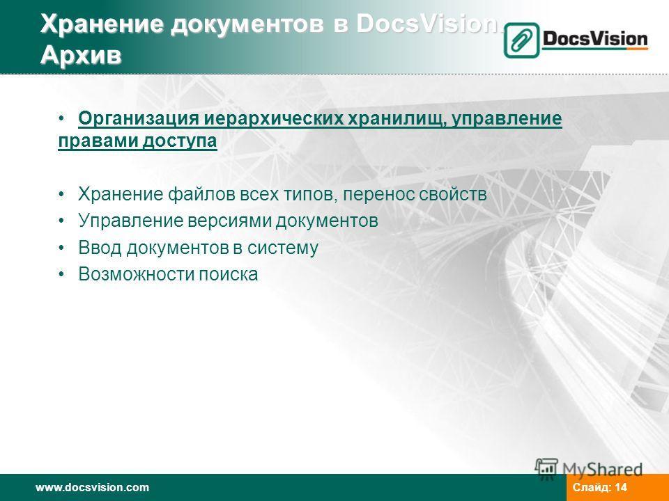 www.docsvision.comСлайд: 14 Хранение документов в DocsVision. Архив Организация иерархических хранилищ, управление правами доступа Хранение файлов всех типов, перенос свойств Управление версиями документов Ввод документов в систему Возможности поиска