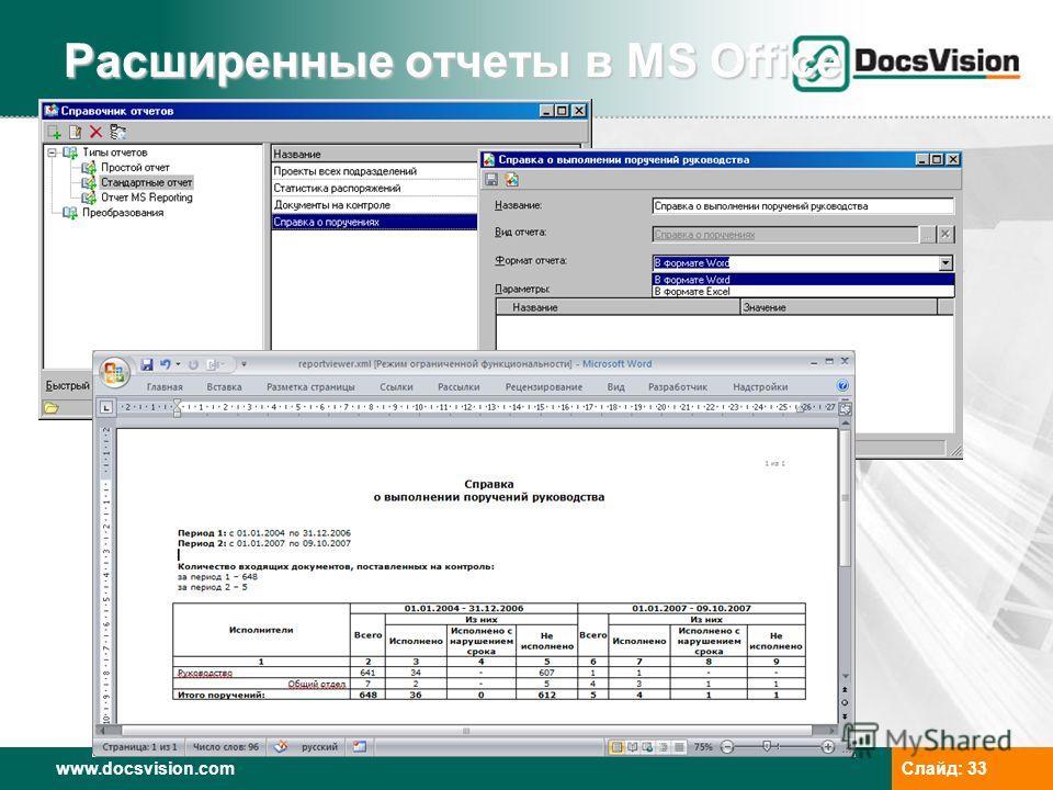 www.docsvision.comСлайд: 33 Расширенные отчеты в MS Office