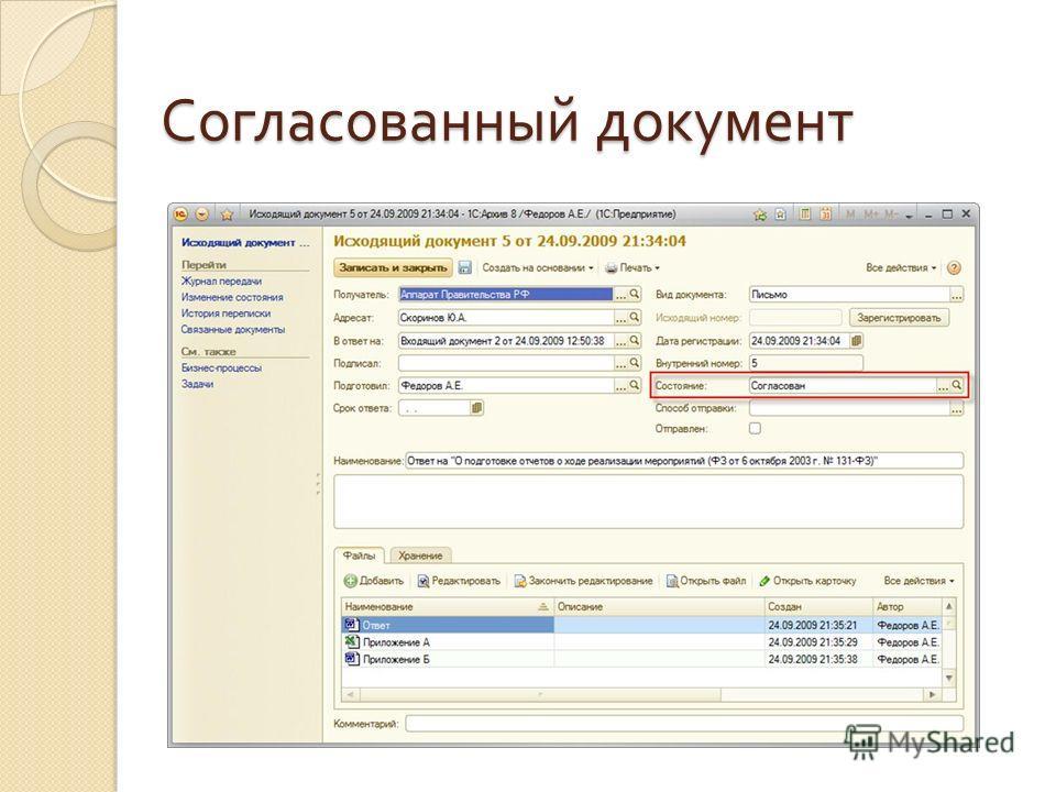 Согласованный документ