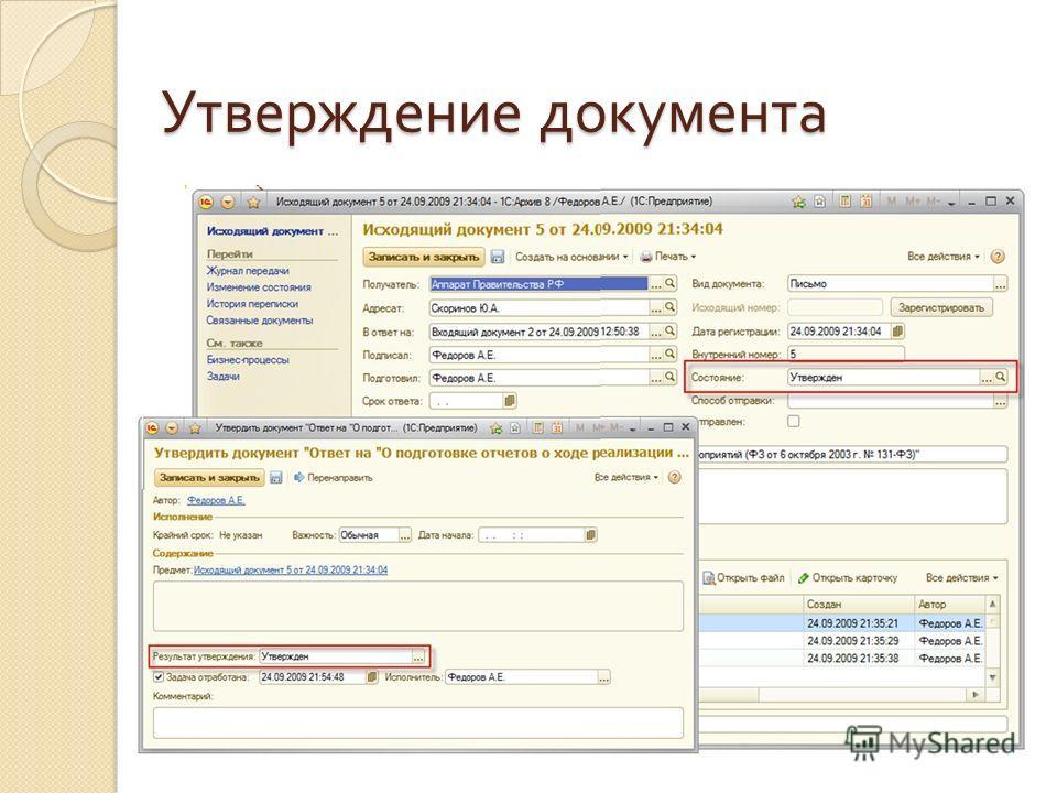 Утверждение документа