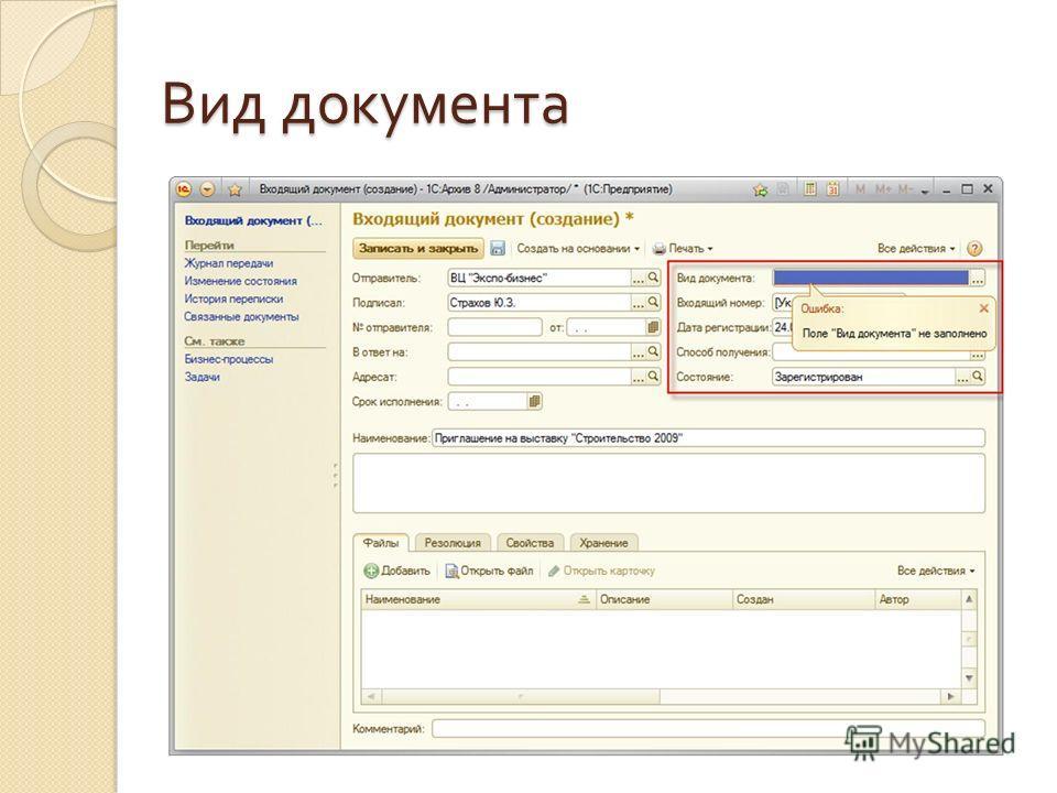Вид документа