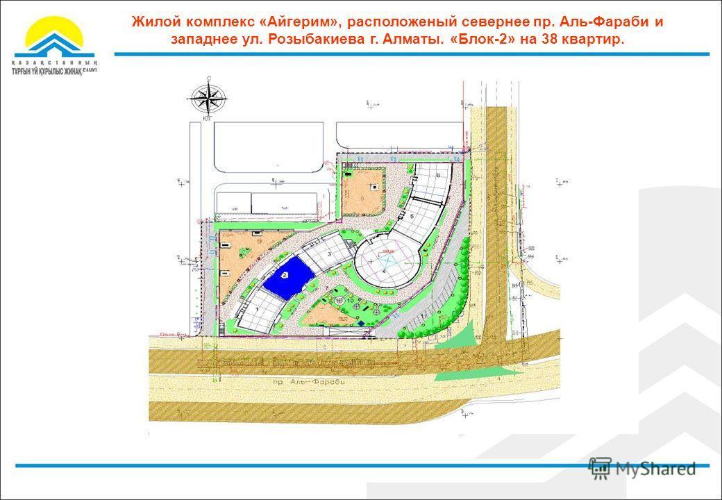 Жилой комплекс «Айгерим», расположеный севернее пр. Аль-Фараби и западнее ул. Розыбакиева г. Алматы. «Блок-2» на 38 квартир.