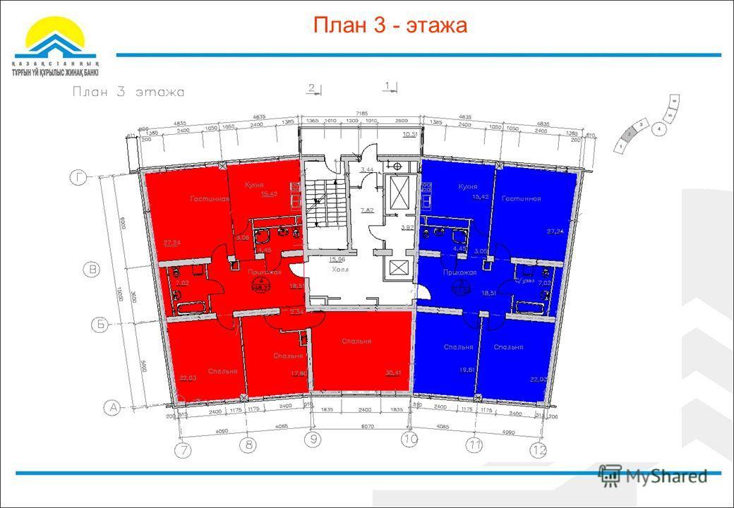 План 3 - этажа