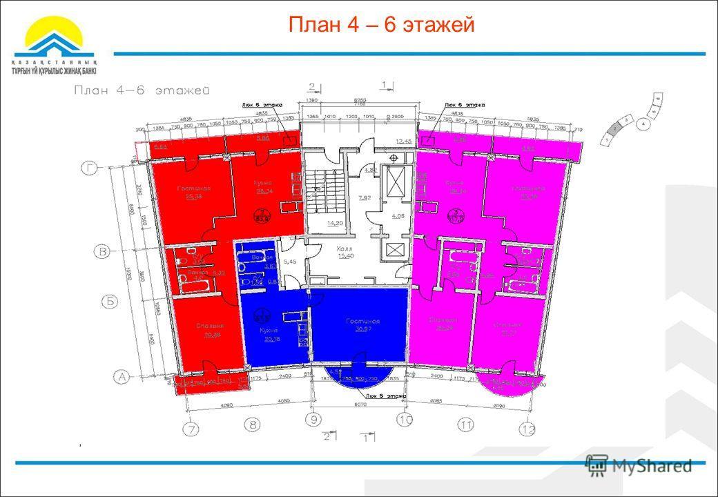 План 4 – 6 этажей