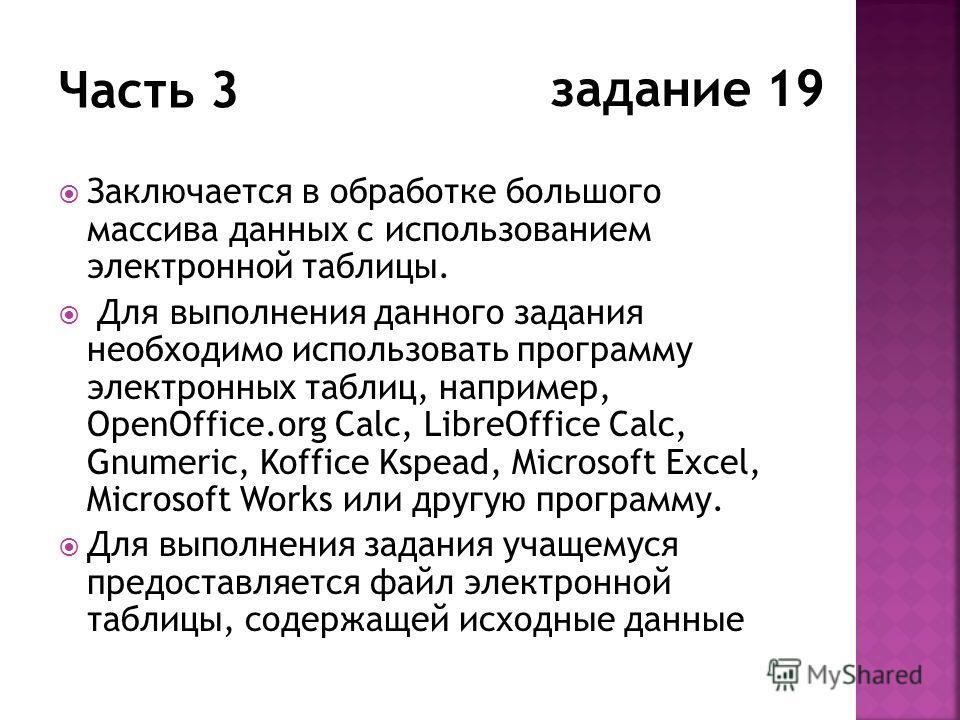 Заключается в обработке большого массива данных с использованием электронной таблицы. Для выполнения данного задания необходимо использовать программу электронных таблиц, например, ОpenOffice.org Calc, LibreOffice Calc, Gnumeric, Koffice Kspead, Micr