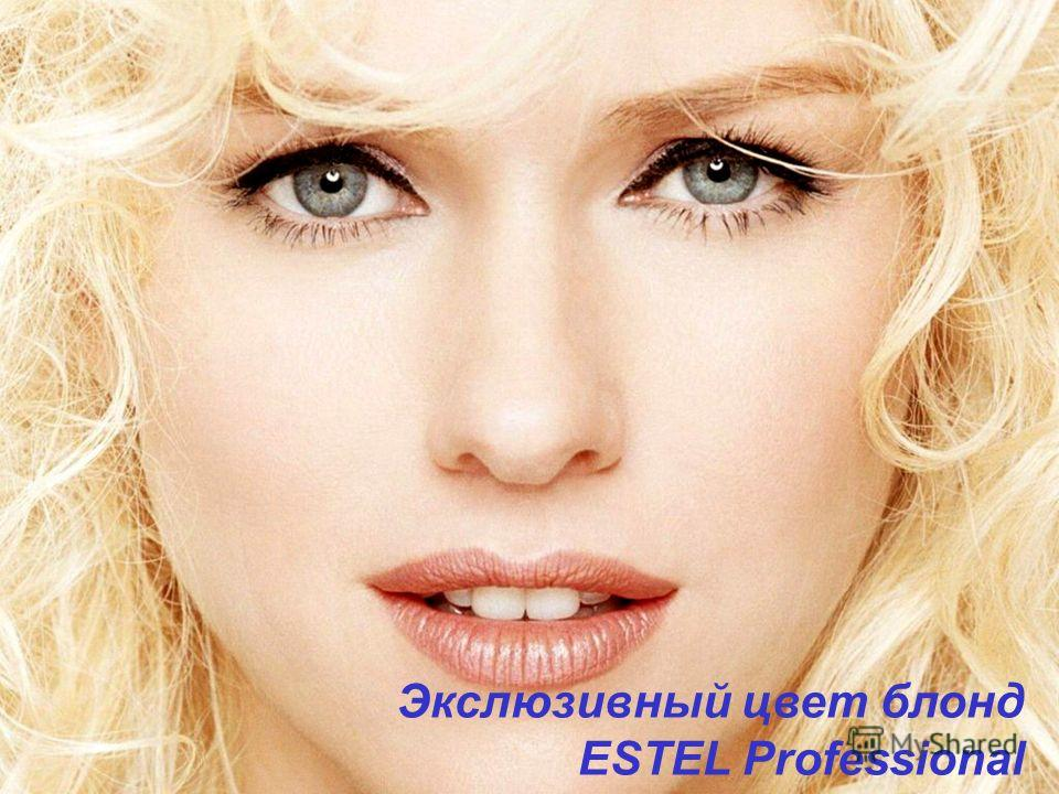 Экслюзивный цвет блонд ESTEL Professional