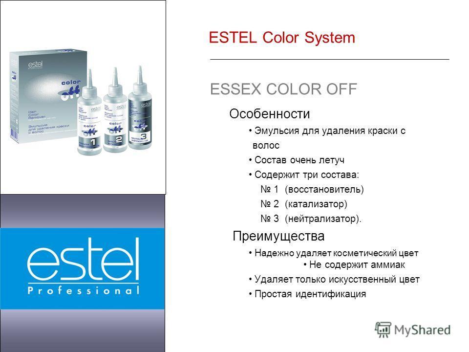 ESTEL Color System ESSEX COLOR OFF Особенности Эмульсия для удаления краски с волос Состав очень летуч Содержит три состава: 1 (восстановитель) 2 (катализатор) 3 (нейтрализатор). Преимущества Н адежно удаляет косметический цвет Не содержит аммиак Уда