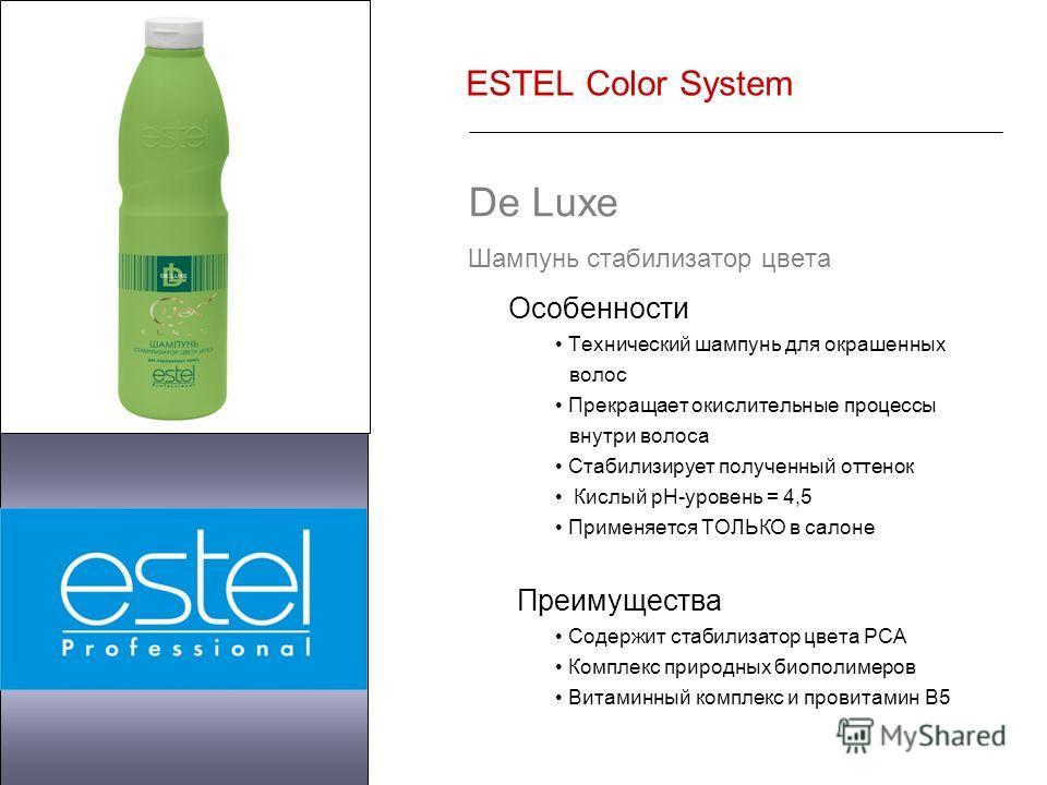 ESTEL Color System De Luxe Шампунь стабилизатор цвета Особенности Технический шампунь для окрашенных волос Прекращает окислительные процессы внутри волоса Стабилизирует полученный оттенок Кислый pH-уровень = 4,5 Применяется ТОЛЬКО в салоне Преимущест