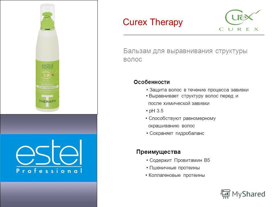 Curex Therapy Бальзам для выравнивания структуры волос Особенности Защита волос в течение процесса завивки Выравнивает структуру волос перед и после химической завивки pH 3.5 Способствуют равномерному окрашиванию волос Сохраняет гидробаланс Преимущес