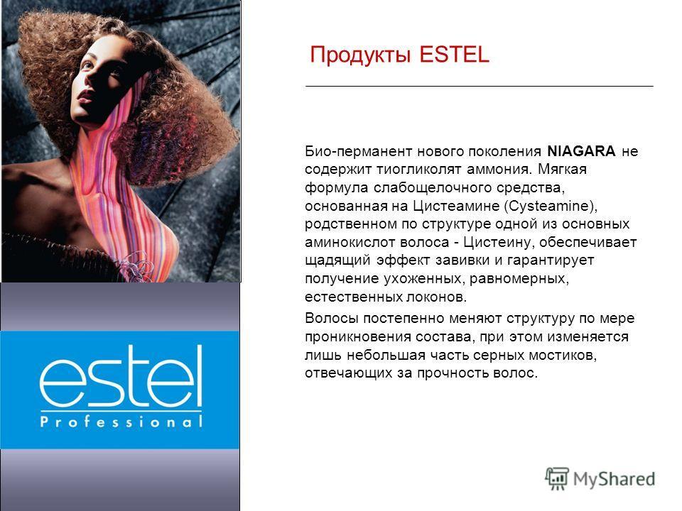 Продукты ESTEL Био-перманент нового поколения NIAGARA не содержит тиогликолят аммония. Мягкая формула слабощелочного средства, основанная на Цистеамине (Cysteamine), родственном по структуре одной из основных аминокислот волоса - Цистеину, обеспечива