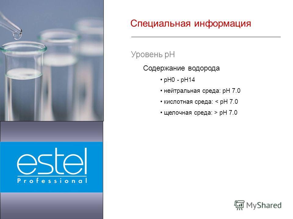 Специальная информация Уровень pH Содержание водорода pH0 - pH14 нейтральная среда: pH 7.0 кислотная среда: < pH 7.0 щелочная среда: > pH 7.0