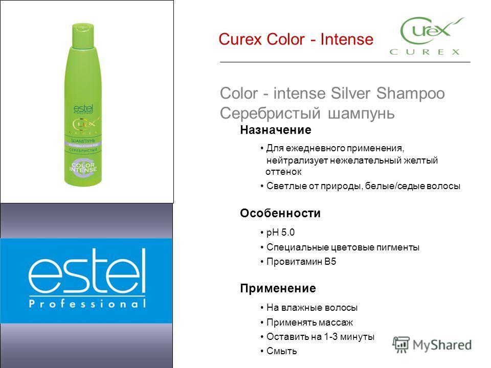 Curex Color - Intense Color - intense Silver Shampoo Серебристый шампунь Назначение Для ежедневного применения, нейтрализует нежелательный желтый оттенок Светлые от природы, белые/седые волосы Особенности pH 5.0 Специальные цветовые пигменты Провитам