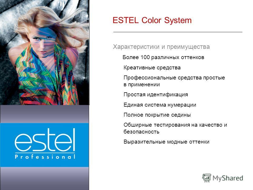 ESTEL Color System Характеристики и преимущества Более 100 различных оттенков Креативные средства Профессиональные средства простые в применении Простая идентификация Единая система нумерации Полное покрытие седины Обширные тестирования на качество и
