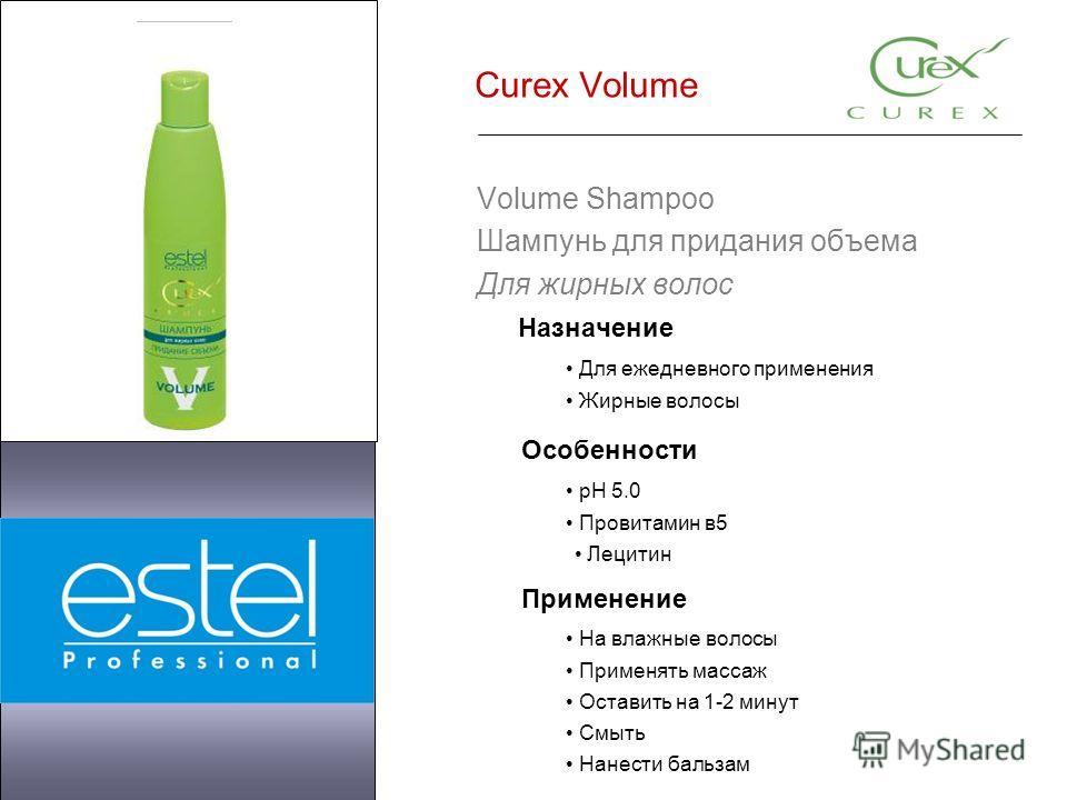Curex Volume Volume Shampoo Шампунь для придания объема Для жирных волос Назначение Для ежедневного применения Жирные волосы Особенности pH 5.0 Провитамин в5 Лецитин Применение На влажные волосы Применять массаж Оставить на 1-2 минут Смыть Нанести ба