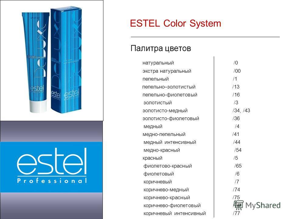 ESTEL Color System Палитра цветов натуральный /0 экстра натуральный /00 пепельный /1 пепельно–золотистый /13 пепельно-фиолетовый /16 золотистый /3 золотисто-медный /34, /43 золотисто-фиолетовый /36 медный /4 медно-пепельный /41 медный интенсивный /44