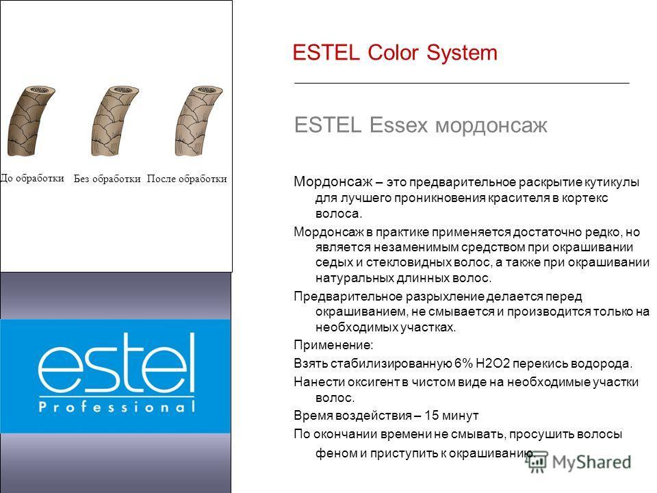 ESTEL Color System ESTEL Essex мордонсаж Мордонсаж – это предварительное раскрытие кутикулы для лучшего проникновения красителя в кортекс волоса. Мордонсаж в практике применяется достаточно редко, но является незаменимым средством при окрашивании сед