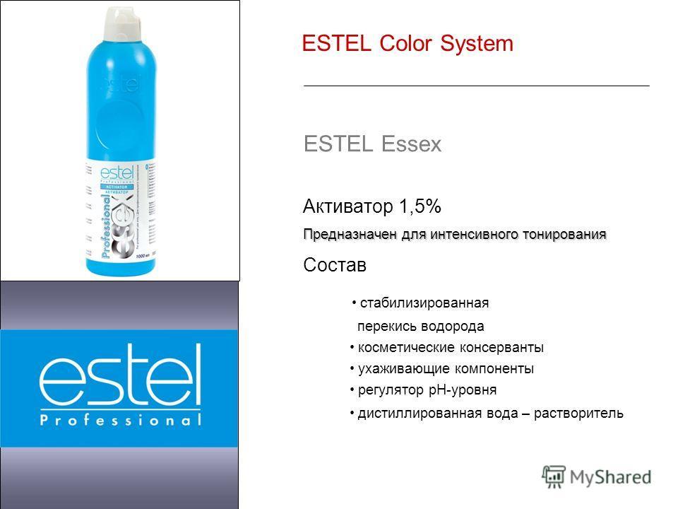 ESTEL Color System ESTEL Essex Активатор 1,5% Предназначен для интенсивного тонирования Состав стабилизированная перекись водорода косметические консерванты ухаживающие компоненты регулятор рН-уровня дистиллированная вода – растворитель