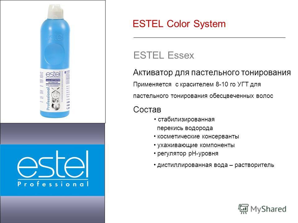ESTEL Color System ESTEL Essex Активатор для пастельного тонирования Применяется с красителем 8-10 го УГТ для пастельного тонирования обесцвеченных волос Состав стабилизированная перекись водорода косметические консерванты ухаживающие компоненты регу