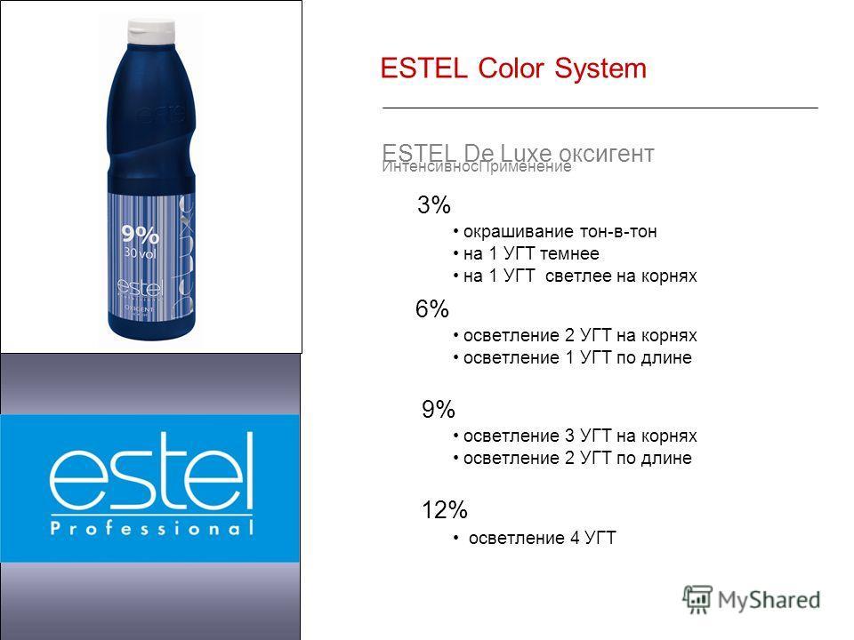 ESTEL Color System ESTEL De Luxe оксигент ИнтенсивносПрименение 3% окрашивание тон-в-тон на 1 УГТ темнее на 1 УГТ светлее на корнях 6% осветление 2 УГТ на корнях осветление 1 УГТ по длине 9% осветление 3 УГТ на корнях осветление 2 УГТ по длине 12% ос