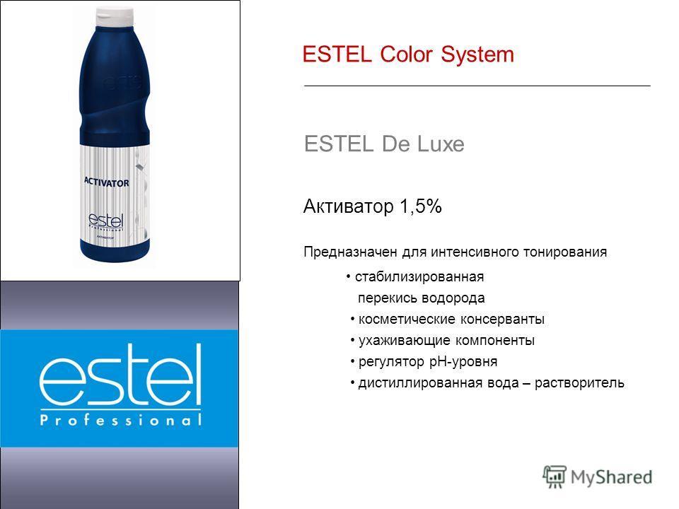 ESTEL Color System ESTEL De Luxe Активатор 1,5% Предназначен для интенсивного тонирования стабилизированная перекись водорода косметические консерванты ухаживающие компоненты регулятор рН-уровня дистиллированная вода – растворитель