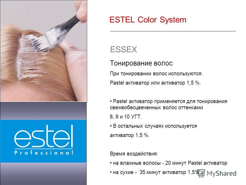 ESTEL Color System ESSEX Тонирование волос При тонировании волос используются: Pastel активатор или активатор 1,5 %. Pastel активатор применяется для тонирования свежеобесцвеченных волос оттенками 8, 9 и 10 УГТ. В остальных случаях используется актив