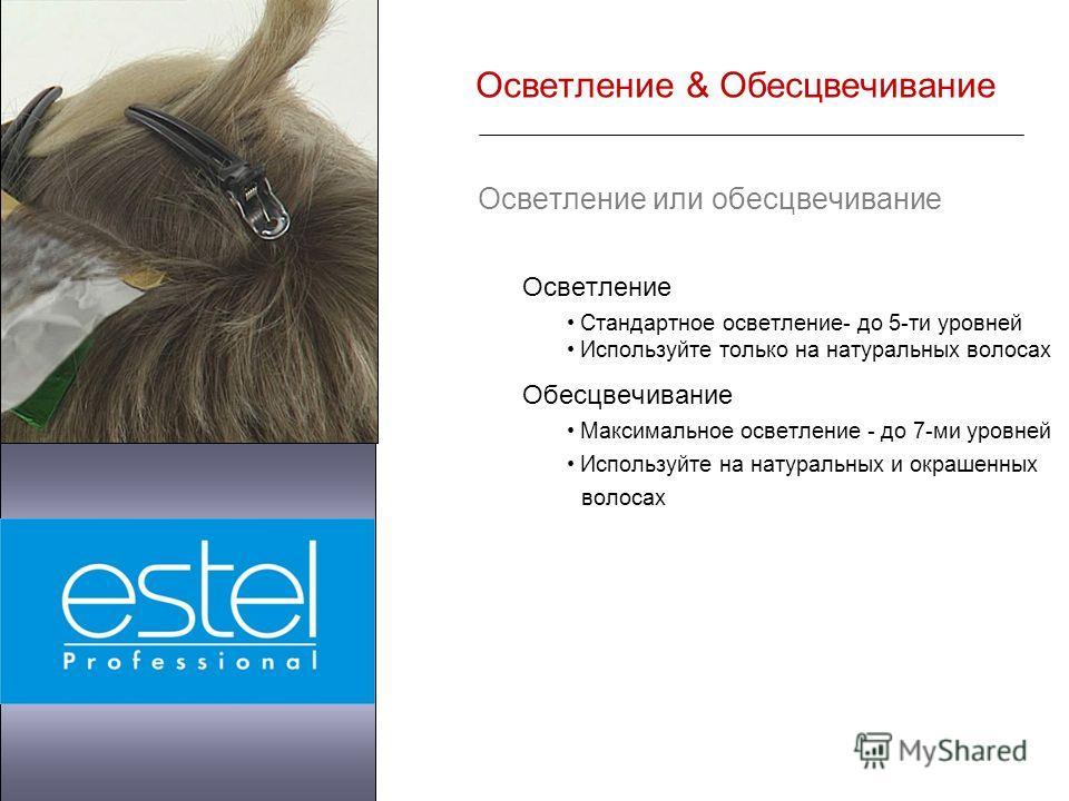 Осветление или обесцвечивание Осветление Стандартное осветление- до 5-ти уровней Используйте только на натуральных волосах Обесцвечивание Максимальное осветление - до 7-ми уровней Используйте на натуральных и окрашенных волосах Осветление & Обесцвечи