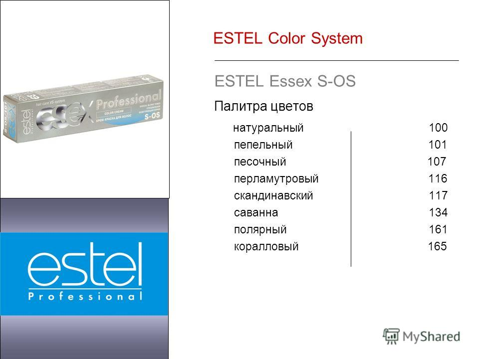 ESTEL Color System ESTEL Essex S-OS Палитра цветов натуральный 100 пепельный 101 песочный 107 перламутровый 116 скандинавский 117 саванна 134 полярный 161 коралловый 165