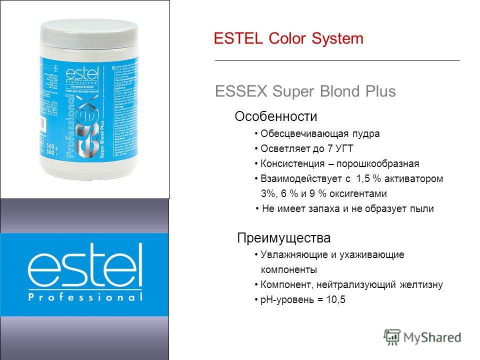 ESTEL Color System ESSEX Super Blond Plus Особенности Обесцвечивающая пудра Осветляет до 7 УГТ Консистенция – порошкообразная Взаимодействует с 1,5 % активатором 3%, 6 % и 9 % оксигентами Не имеет запаха и не образует пыли Преимущества Увлажняющие и