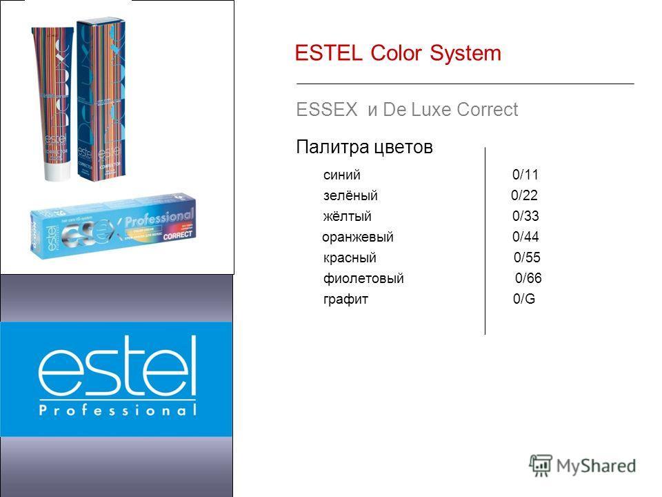 ESTEL Color System ESSEX и De Luxe Correct Палитра цветов синий 0/11 зелёный 0/22 жёлтый 0/33 оранжевый 0/44 красный 0/55 фиолетовый 0/66 графит 0/G
