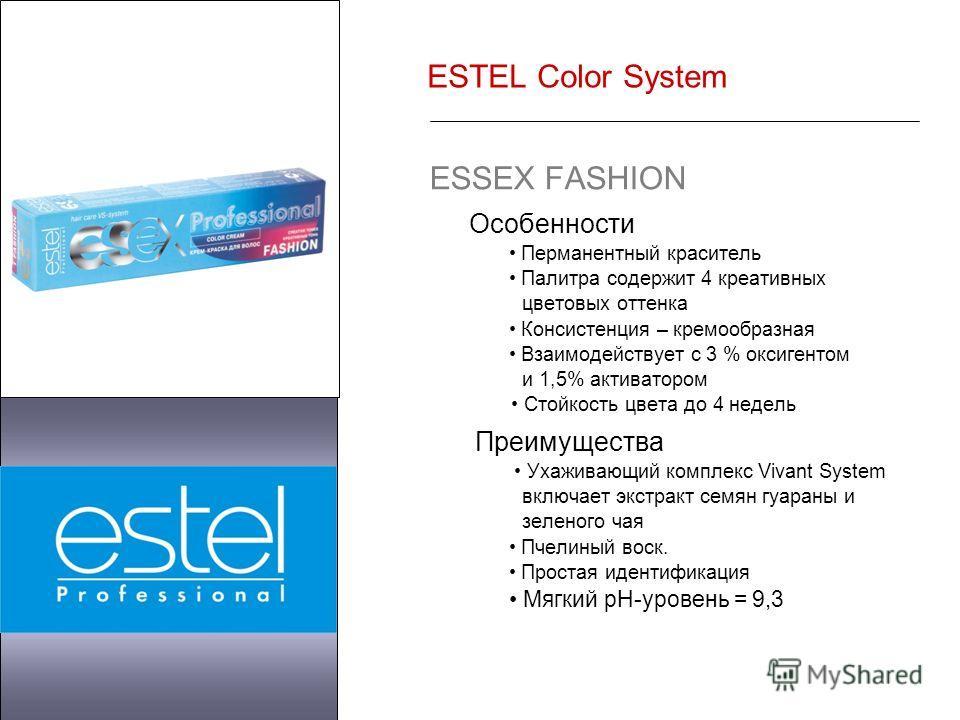 ESTEL Color System ESSEX FASHION Особенности Перманентный краситель Палитра содержит 4 креативных цветовых оттенка Консистенция – кремообразная Взаимодействует с 3 % оксигентом и 1,5% активатором Стойкость цвета до 4 недель Преимущества Ухаживающий к