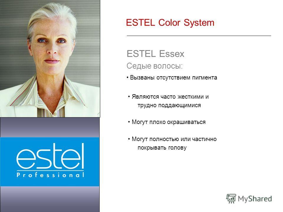 ESTEL Color System ESTEL Essex Седые волосы: Вызваны отсутствием пигмента Являются часто жесткими и трудно поддающимиcя Могут плохо окрашиваться Могут полностью или частично покрывать голову