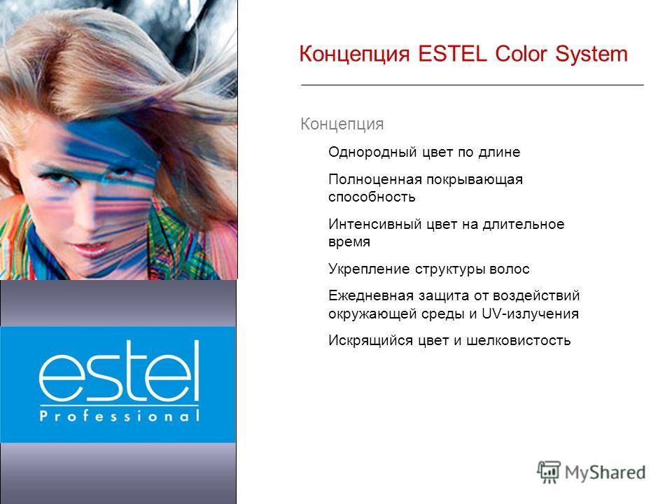 Концепция ESTEL Color System Концепция Однородный цвет по длине Полноценная покрывающая способность Интенсивный цвет на длительное время Укрепление структуры волос Ежедневная защита от воздействий окружающей среды и UV-излучения Искрящийся цвет и шел