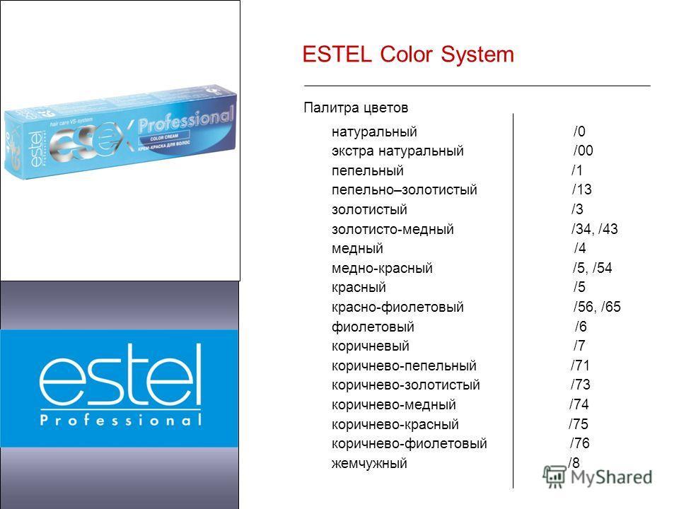 ESTEL Color System Палитра цветов натуральный /0 экстра натуральный /00 пепельный /1 пепельно–золотистый /13 золотистый /3 золотисто-медный /34, /43 медный /4 медно-красный /5, /54 красный /5 красно-фиолетовый /56, /65 фиолетовый /6 коричневый /7 кор