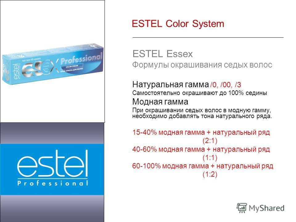 ESTEL Color System ESTEL Essex Формулы окрашивания седых волос Натуральная гамма /0, /00, /3 Самостоятельно окрашивают до 100% седины Модная гамма При окрашивании седых волос в модную гамму, необходимо добавлять тона натурального ряда. 15-40% модная