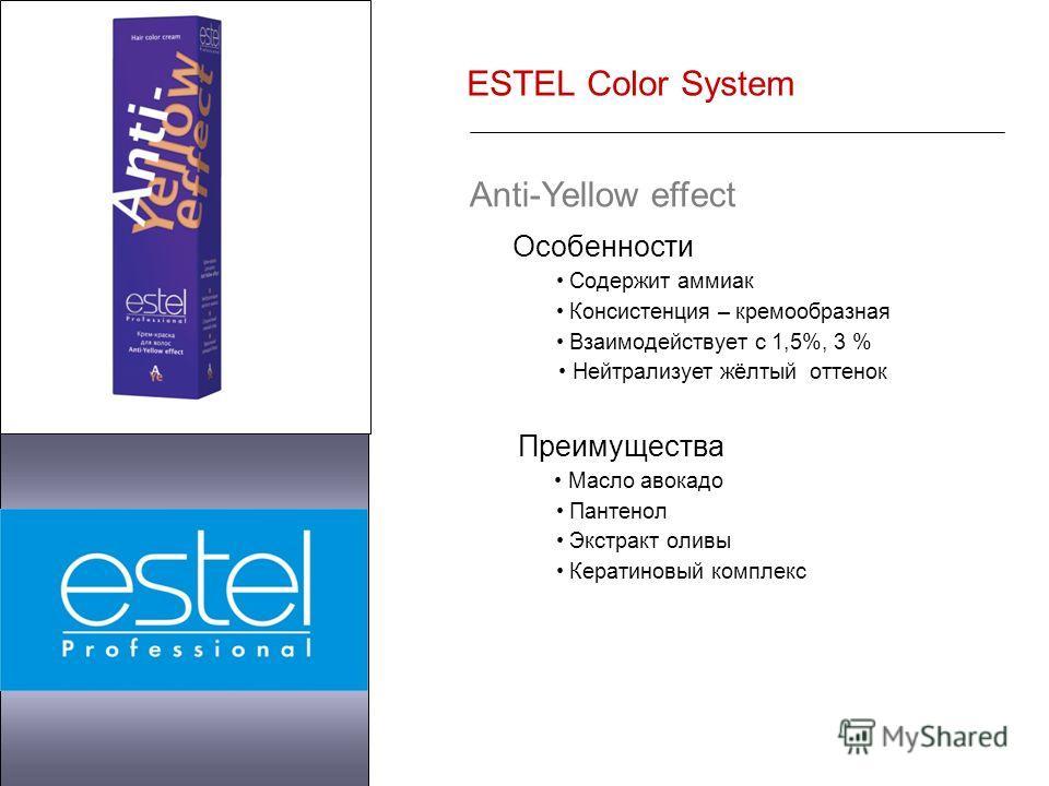 ESTEL Color System Anti-Yellow effect Особенности Содержит аммиак Консистенция – кремообразная Взаимодействует с 1,5%, 3 % Нейтрализует жёлтый оттенок Преимущества Масло авокадо Пантенол Экстракт оливы Кератиновый комплекс