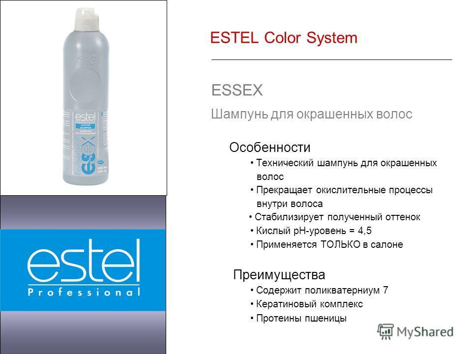 ESTEL Color System ESSEX Шампунь для окрашенных волос Особенности Технический шампунь для окрашенных волос Прекращает окислительные процессы внутри волоса Стабилизирует полученный оттенок Кислый pH-уровень = 4,5 Применяется ТОЛЬКО в салоне Преимущест