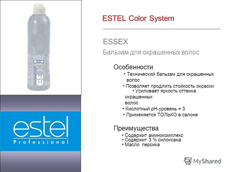 ESTEL Color System ESSEX Бальзам для окрашенных волос Особенности Технический бальзам для окрашенных волос Позволяет продлить стойкость окраски Усиливает яркость оттенка окрашенных волос Кислотный pH-уровень = 3 Применяется ТОЛЬКО в салоне Преимущест