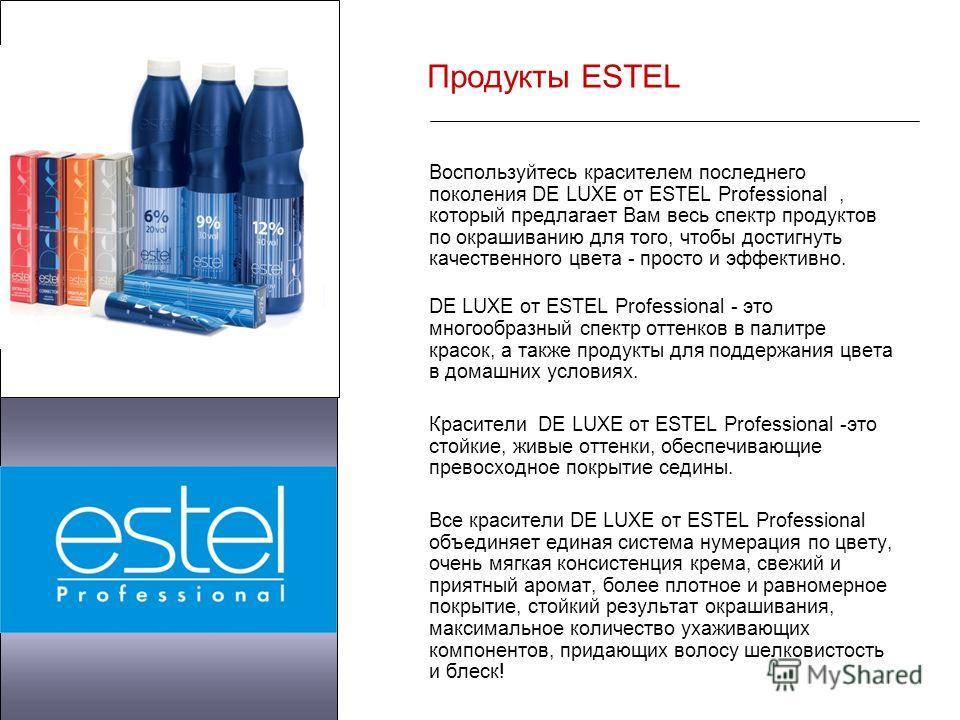 Продукты ESTEL Воспользуйтесь красителем последнего поколения DE LUXE от ESTEL Professional, который предлагает Вам весь спектр продуктов по окрашиванию для того, чтобы достигнуть качественного цвета - просто и эффективно. DE LUXE от ESTEL Profession