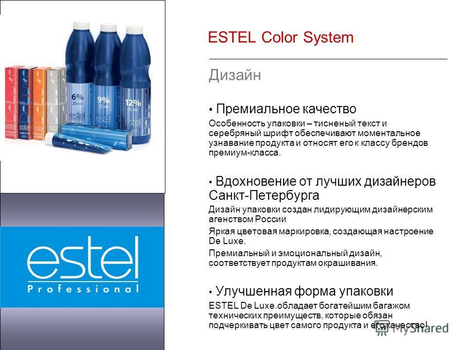 ESTEL Color System Дизайн Премиальное качество Особенность упаковки – тисненый текст и серебряный шрифт обеспечивают моментальное узнавание продукта и относят его к классу брендов премиум-класса. Вдохновение от лучших дизайнеров Санкт-Петербурга Диза
