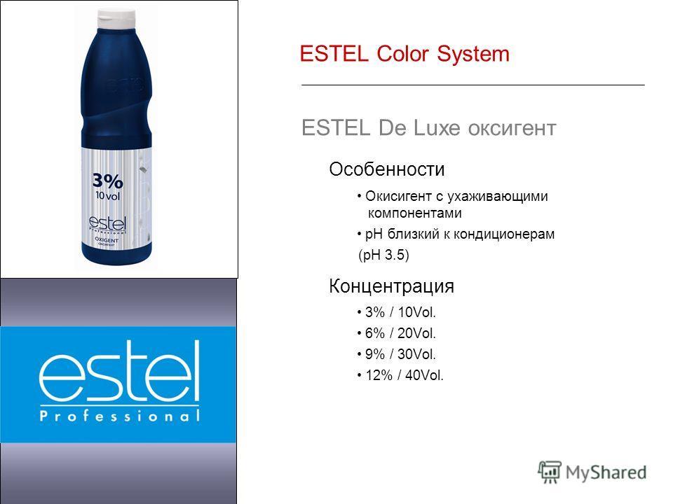 ESTEL Color System ESTEL De Luxe оксигент Особенности Окисигент с ухаживающими компонентами pH близкий к кондиционерам (pH 3.5) Концентрация 3% / 10Vol. 6% / 20Vol. 9% / 30Vol. 12% / 40Vol.